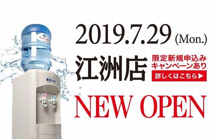 江洲店限定新規申込みキャンペーン