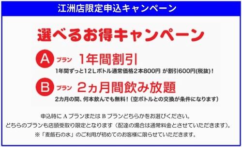 江洲店キャンペーン